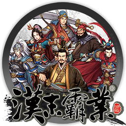 三国志:汉末霸业 hree Kingdoms:The Last Warlord mac