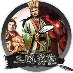 三国英豪1 Sanguo Hero 1 for mac